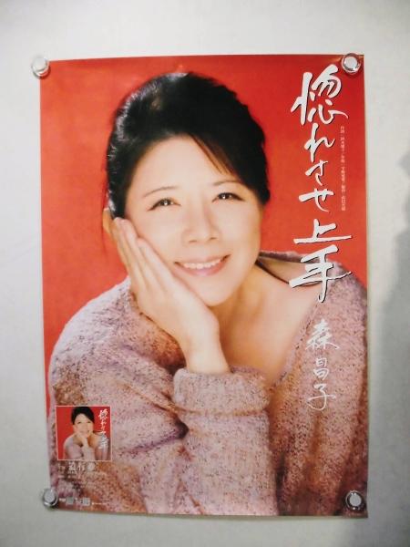 ●歌手ポスター:森昌子(惚れさせ上手)非売品・末使用品・