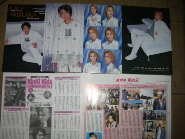 KikiKids ウインクアップ香港 2000年12月号 切り抜き