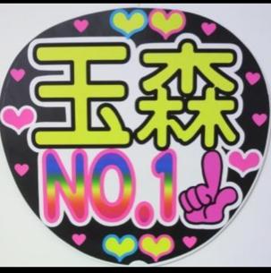 嵐 Kis-My-Ft2 関ジャニエイト ジャニーズWEST ジャニーズJr. HeysayJUMP SexyZone V6 NEWS 舞祭組 KAT-TUN A.B.C-Z 手作りうちわ_画像1