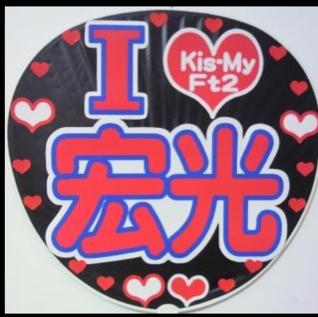 嵐 Kis-My-Ft2 関ジャニエイト ジャニーズWEST ジャニーズJr. HeysayJUMP SexyZone V6 NEWS 舞祭組 KAT-TUN A.B.C-Z 手作りうちわ_画像2