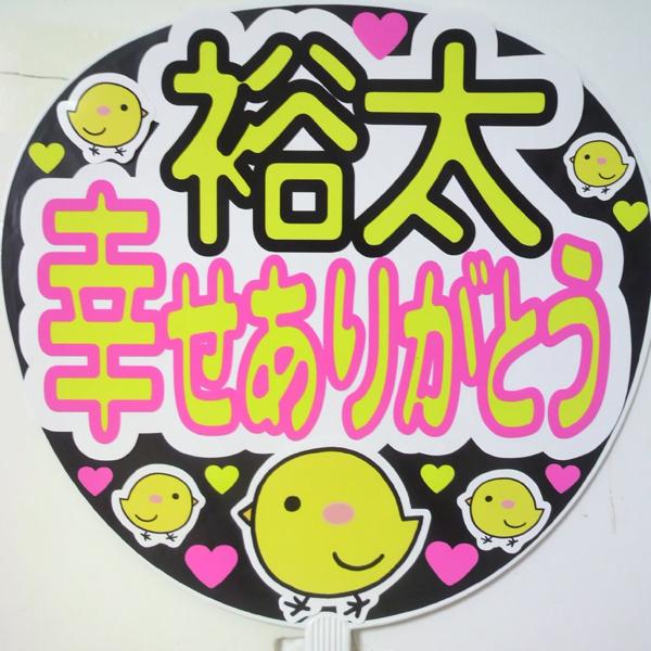 嵐 Kis-My-Ft2 関ジャニエイト ジャニーズWEST ジャニーズJr. HeysayJUMP SexyZone V6 NEWS 舞祭組 KAT-TUN A.B.C-Z 手作りうちわ_画像3