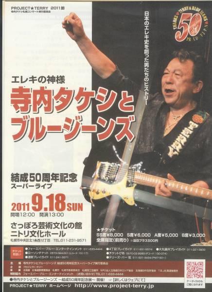 寺内タケシとブルージーンズ 2011・9・18(日)札幌