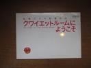 映画パンフ「クワイエットルームにようこそ」内田有紀 蒼井優