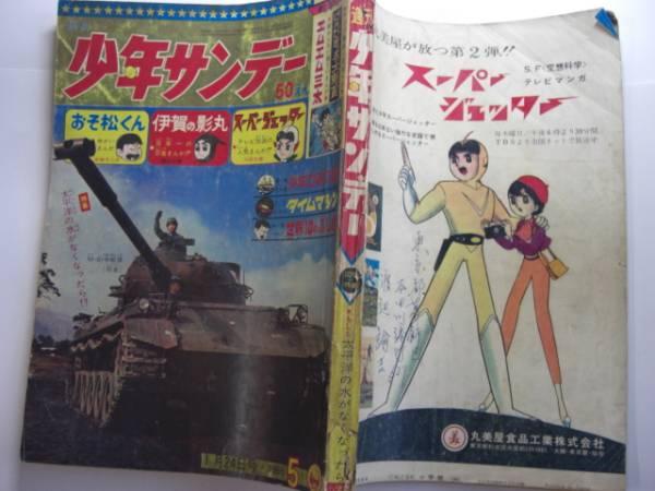 少年サンデー 1965年 昭和40年 1月24日 5号                            558・11_名前と住所が、書いてあります。