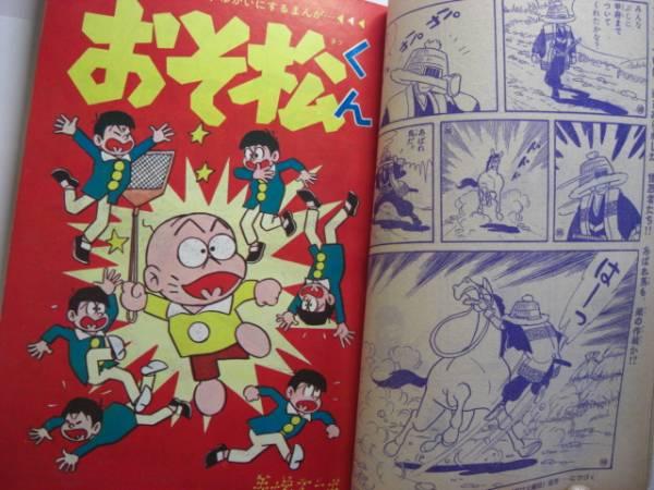 少年サンデー 1965年 昭和40年 1月24日 5号                            558・11_画像3