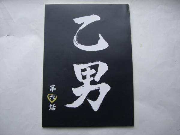 乙男★⑥台本 夏帆 岡田将生 木村了桐谷美鈴 佐野和真 グッズの画像