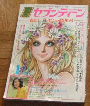 月刊セブンティーン74年4月号岡崎友紀 沢田研二 南沙織 山口百恵