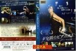 YA1060 4分間のピアニスト 中古DVD レンタル版