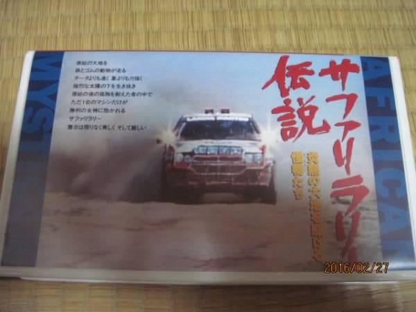 サファリラリー伝説  80年代WRC記録映画 JICC_画像1