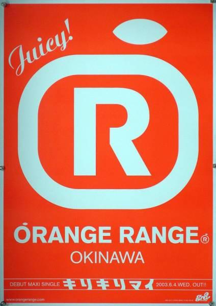 ORANGE RANGE オレンジレンジ B2ポスター (2A15012)