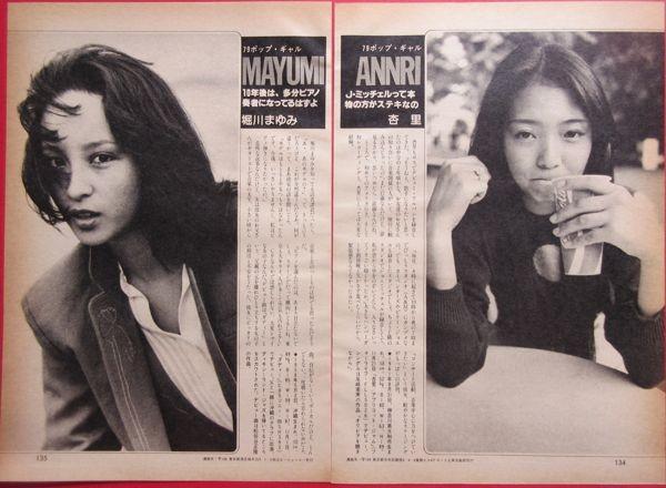竹内まりや 杏里 堀川まゆみ ARB 石橋凌 田中一郎 1978 切り抜き 6ページ S80DTM