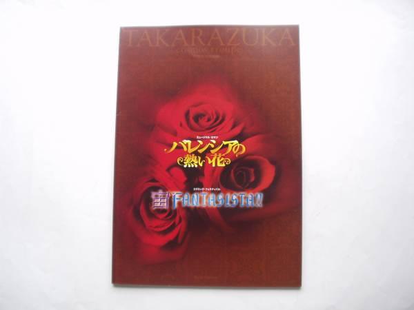 宝塚 バレンシアの熱い花 パンフレット