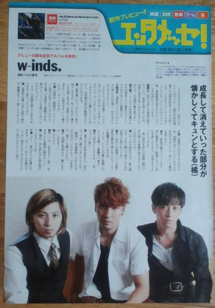 ★w-inds.(ウインズ)☆切抜き1ページ☆テレビジョンWEEKLY2011★