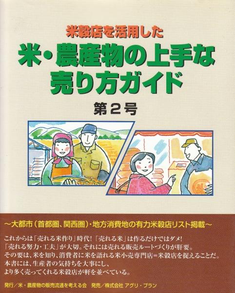[古本]米穀店を活用した米・農産物の上手な売り方ガイド 第2号_画像1