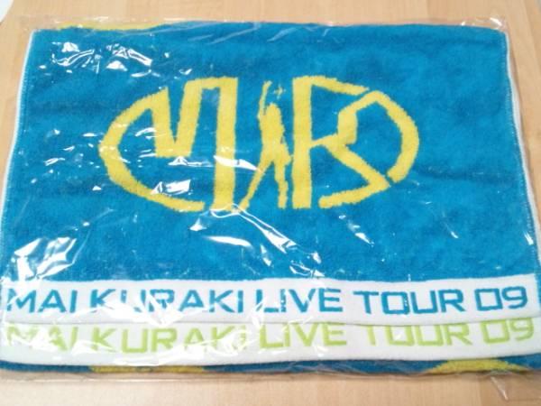 希少!倉木麻衣LIVE TOUR 2009 BESTタオル青×黄色MAI-K切手可!