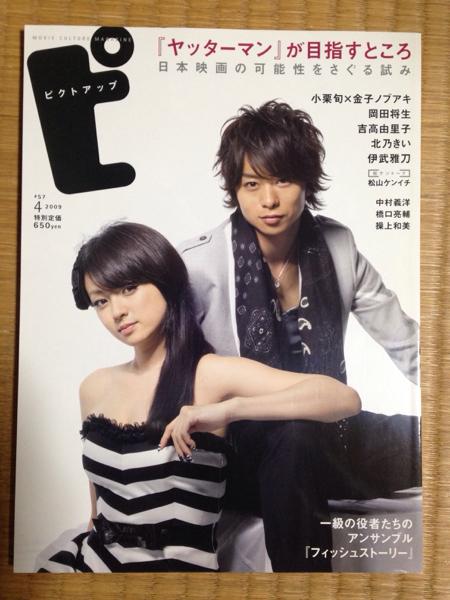ピクトアップ 2009.4月 櫻井翔 深田恭子
