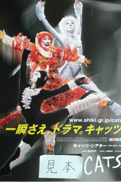 ★超レア★切手可★劇団四季/キャッツ/CATS/五反田/チラシ/2007