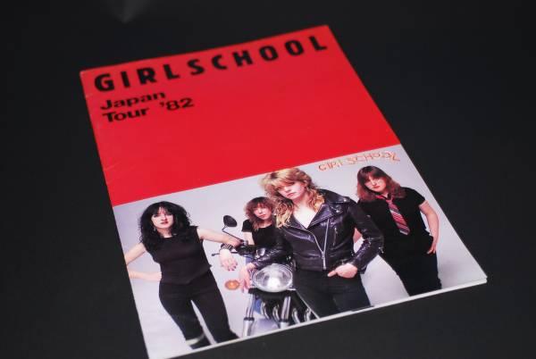 1982年 ガールスクール 日本公演
