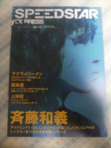 斉藤和義 表紙(SPEEDSTAR EXPRESS)vol,12