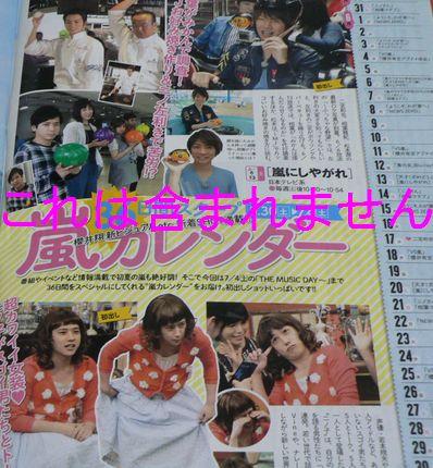 嵐切り抜き2015/7 9誌 大野智二宮和也松本潤相葉雅紀櫻井翔
