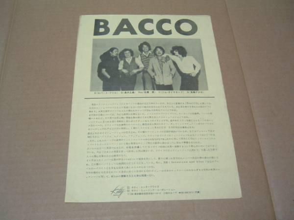 BACCO/高中正義ロバートブリル佐藤準◎当時物A4チラシ