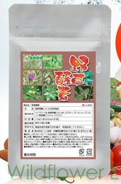 大人気 水素カプセル 3ヶ月分 & 野草酵素 1ヶ月分 合計4ヶ月分 健康食品 サプリメント_画像2