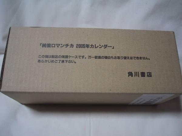 中村春菊 純情ロマンチカ2005年カレンダー■新品未使用■_画像2