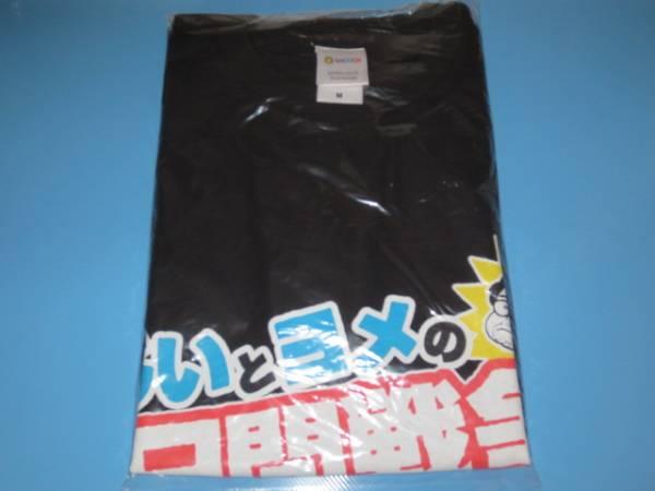 ★ふじいとヨメの七日間戦争 俺の推し色Tシャツ 黒 Mサイズ