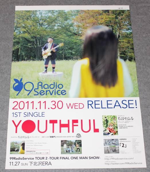 П⑧ 告知ポスター 99RadioService[YOUTHFUL]OP曲:ちはやふる