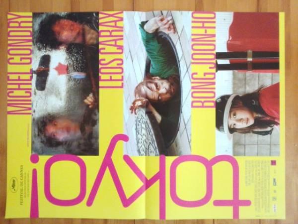 レオスカラックス/蒼井優「TOKYO」フランス版ポスター グッズの画像
