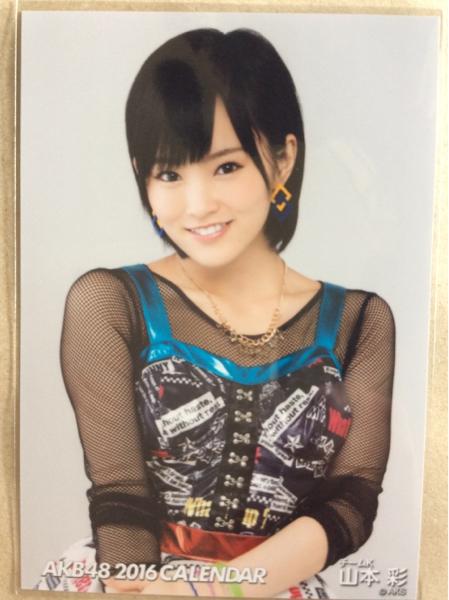 山本彩 生写真 AKB48 2016 卓上カレンダー ライブ・総選挙グッズの画像