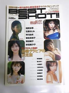 05 BEST SHOT 相武紗季 堀北真希 市川由衣 グッズの画像
