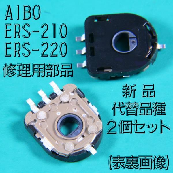 アイボ 脚のケイレン修理部品 2Set/AIBO ERS-210/220用b_画像1