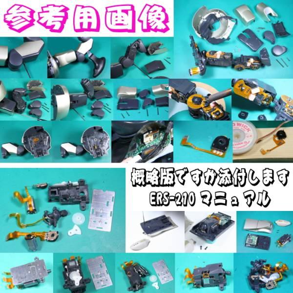 アイボ 脚のケイレン修理部品 2Set/AIBO ERS-210/220用b_画像3