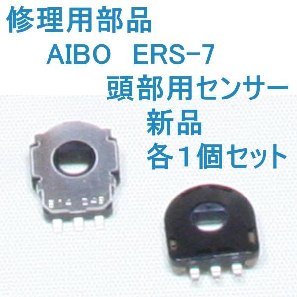 アイボ 頭部ケイレン修理 純正部品 1Set/AIBO ERS-7 シリーズ_画像1