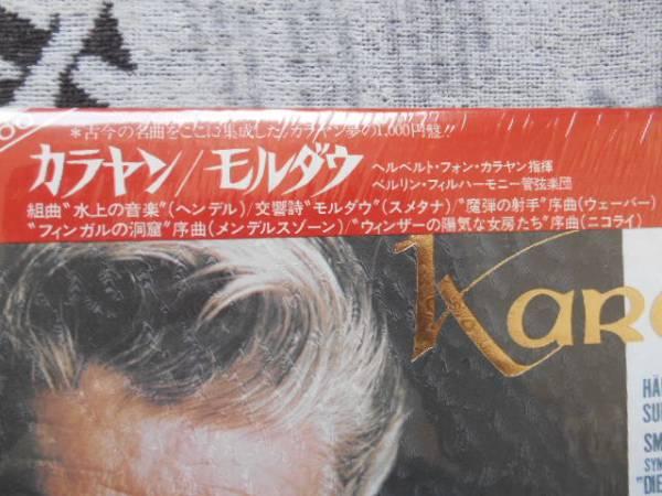 ・LPレコード カラヤン指揮 モルダウ 他 田29_画像2