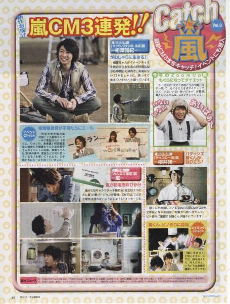 ◇TVstation 2011.6.24 切り抜き catch the 嵐 連載 相葉雅紀、松本潤、大野智、櫻井翔、二宮和也