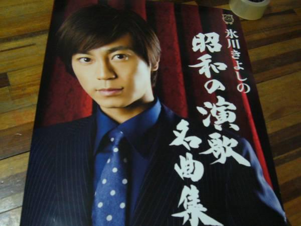 B2大サイズ  ポスター 氷川きよし 昭和の演歌名曲集