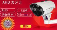 高画質130万画素赤外線20m照射AHD防犯カメラ広角 3.6mmレンズ