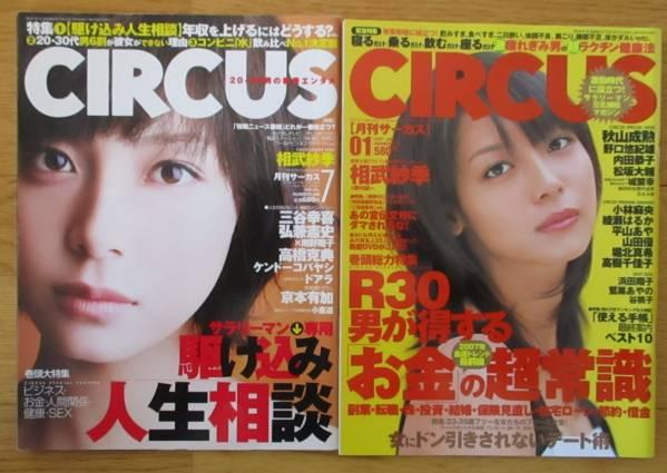 ◆相武紗季◆CIRCUS 2007年1月号&2008年7月号&テレカ1枚 グッズの画像