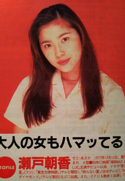 瀬戸朝香【週刊東京ウォーカー】1996年6月25日号
