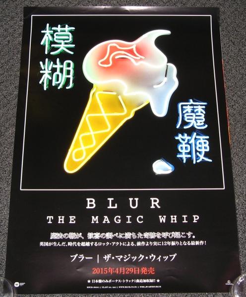 Ω8 告知ポスター BLUR /ブラー [ザ・マジック・ウィップ]