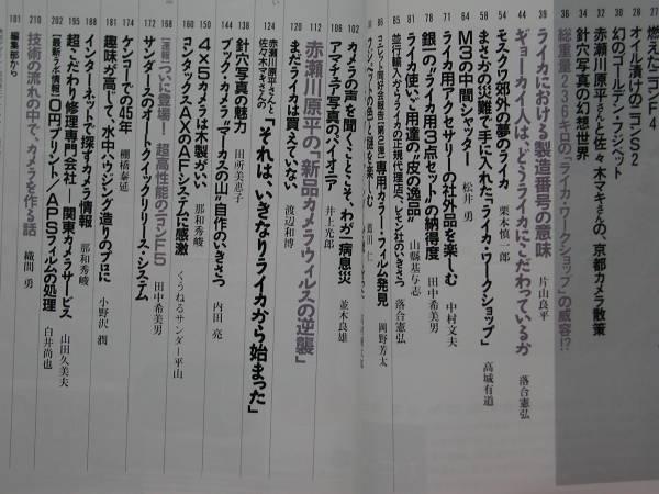 ◇カメラこだわり読本 '96-'97 ライカM3M6TTLS2ツァイスM7_画像2