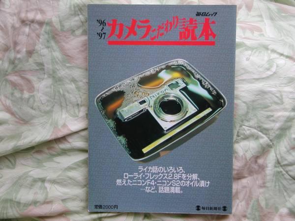 ◇カメラこだわり読本 '96-'97 ライカM3M6TTLS2ツァイスM7_画像1