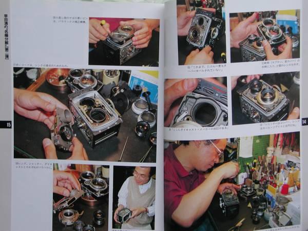 ◇カメラこだわり読本 '96-'97 ライカM3M6TTLS2ツァイスM7_画像3