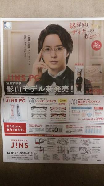 ◆嵐 櫻井翔 J!NS PC カラー折込広告2◆