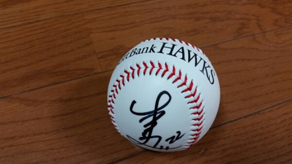 ソフトバンクホークス山下斐紹選手直筆サイン投げ込み用ボール グッズの画像
