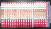執事様のお気に入り 伊沢玲 全21巻 小説 合計23冊