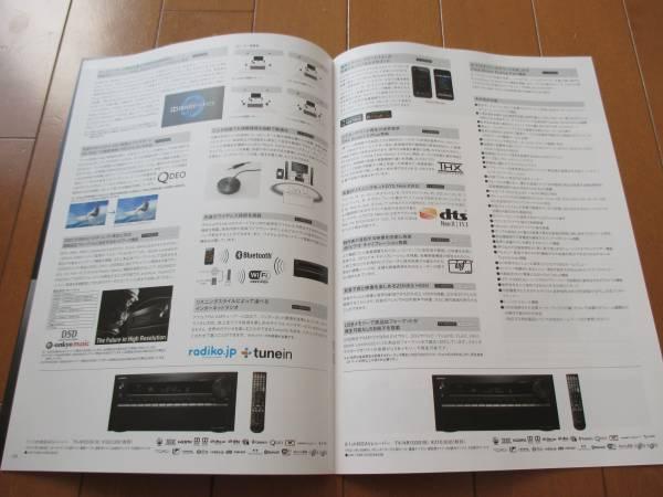 A4785カタログ*オンキョー*ホームシアターコンポ2014.9発行18P_画像3