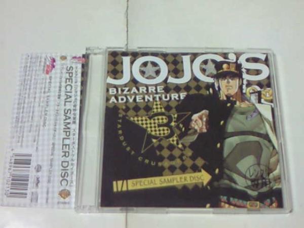 CD ジョジョの奇妙な冒険 スターダスト~ TSUTAYAレンタル限定盤_画像1
